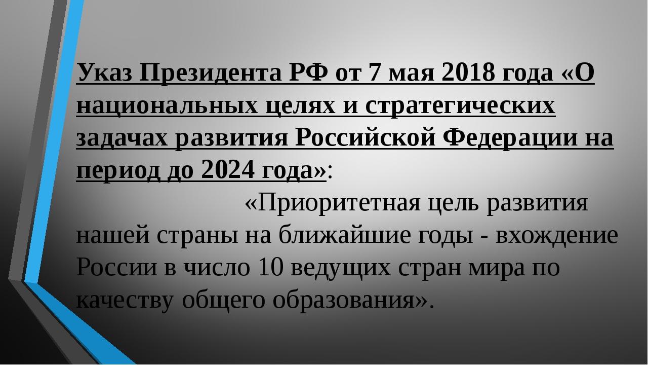 Указ Президента РФ от 7 мая 2018 года «О национальных целях и стратегических...