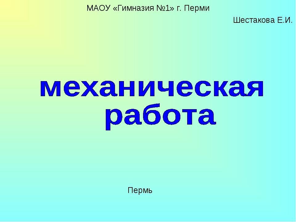 Шестакова Е.И. Пермь МАОУ «Гимназия №1» г. Перми