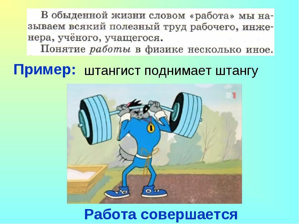 Пример: штангист поднимает штангу Работа совершается