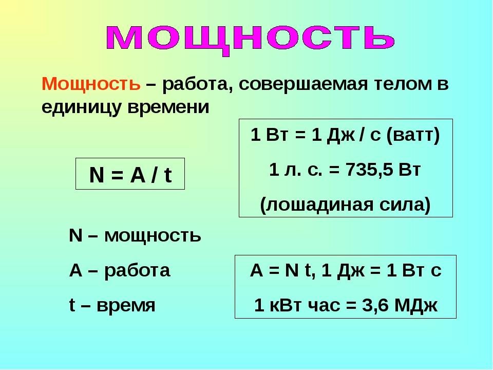 Мощность – работа, совершаемая телом в единицу времени N = A / t N – мощность...