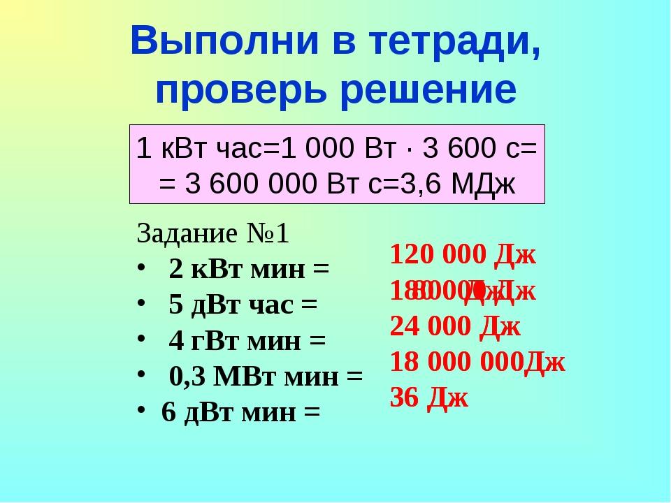 1 кВт час=1 000 Вт · 3 600 с= = 3 600 000 Вт с=3,6 МДж Задание №1 2 кВт мин =...