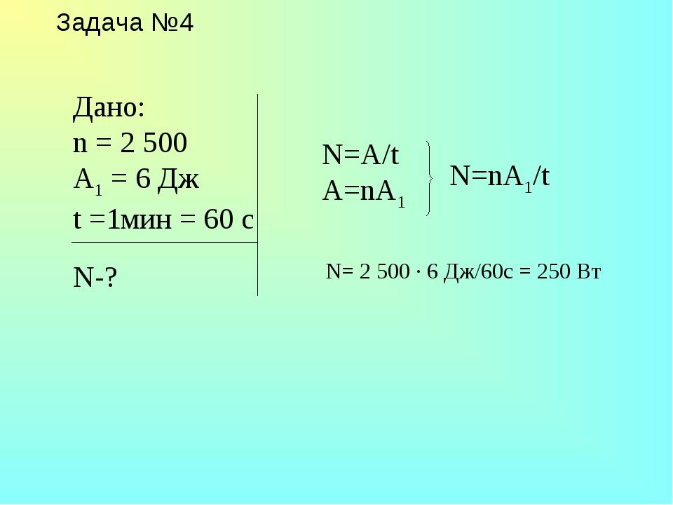 Задача №4 N=A/t A=nA1 N= 2 500 · 6 Дж/60с = 250 Вт