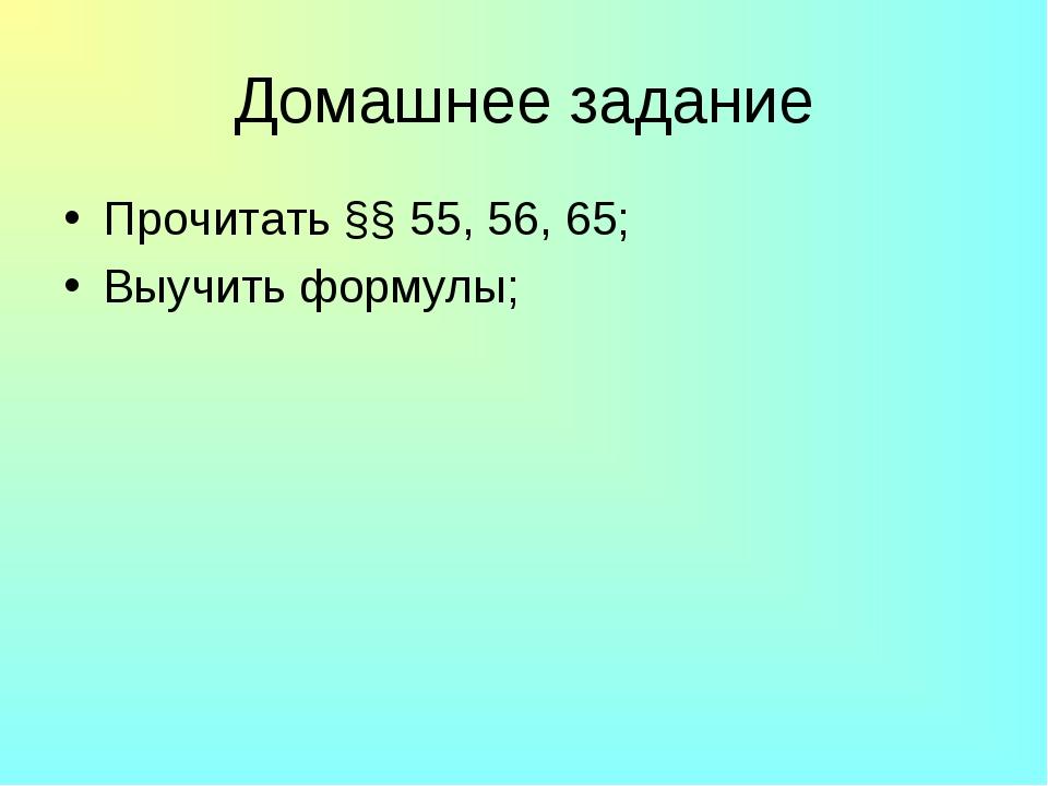 Домашнее задание Прочитать §§ 55, 56, 65; Выучить формулы;