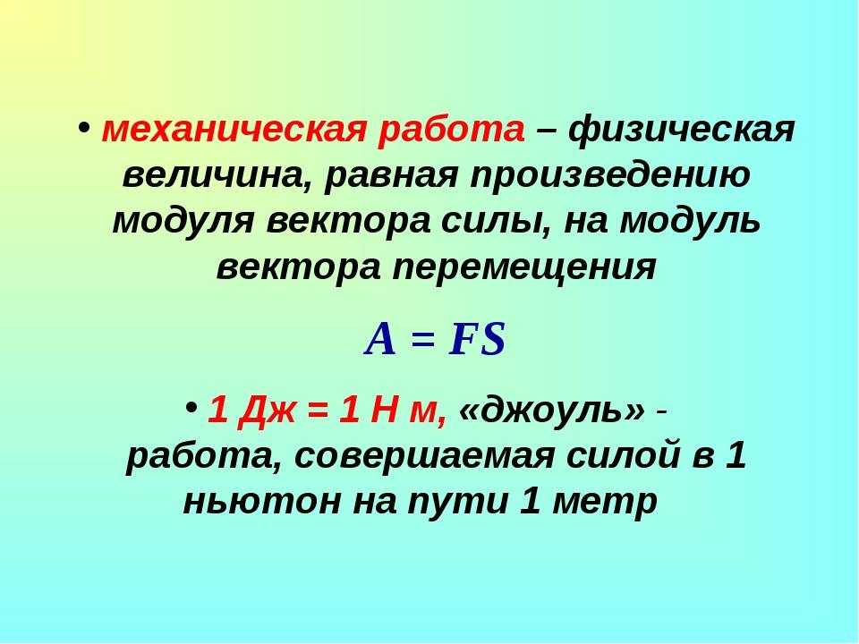 механическая работа – физическая величина, равная произведению модуля вектор...