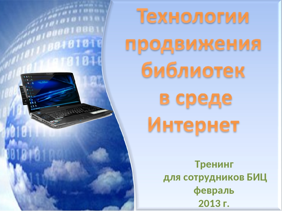 Тренинг для сотрудников БИЦ февраль 2013 г.