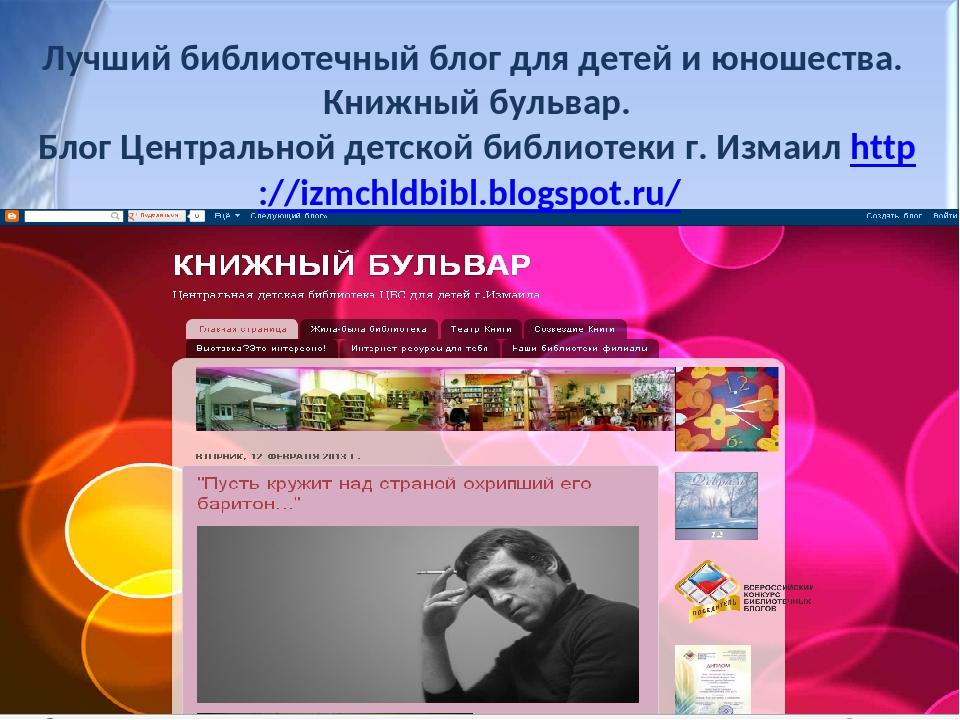 Лучший библиотечный блог для детей и юношества. Книжный бульвар. Блог Централ...