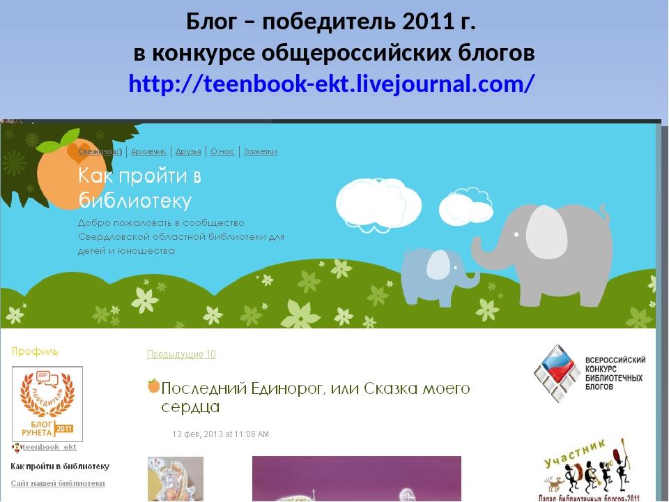 Блог – победитель 2011 г. в конкурсе общероссийских блогов http://teenbook-ek...