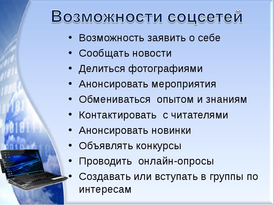 Возможность заявить о себе Сообщать новости Делиться фотографиями Анонсироват...