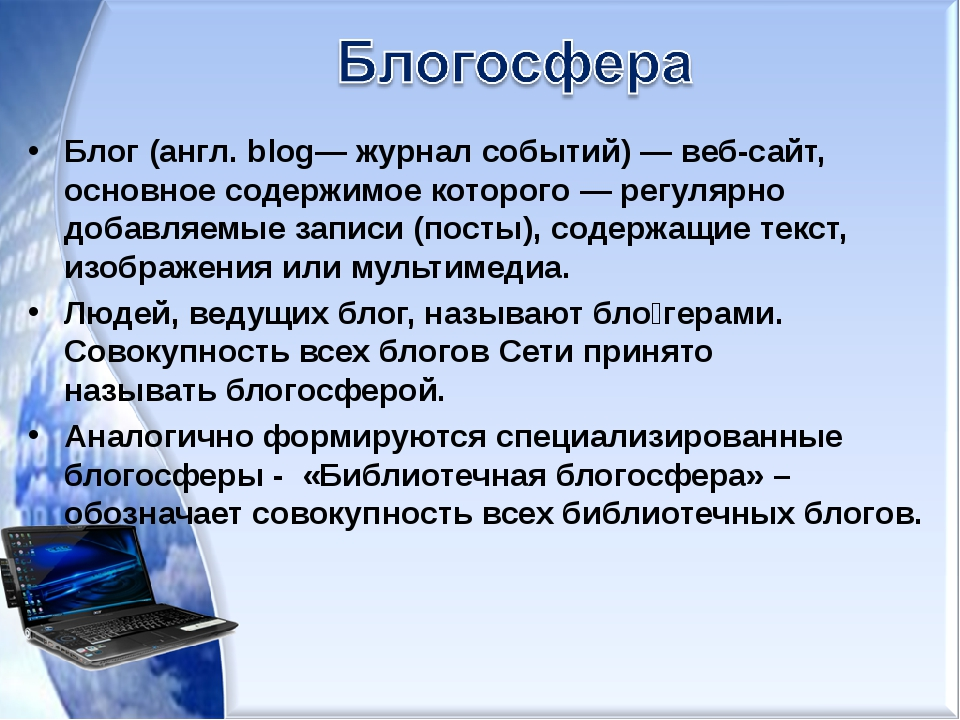 Блог(англ.blog—журнал событий) — веб-сайт, основное содержимое которого —...