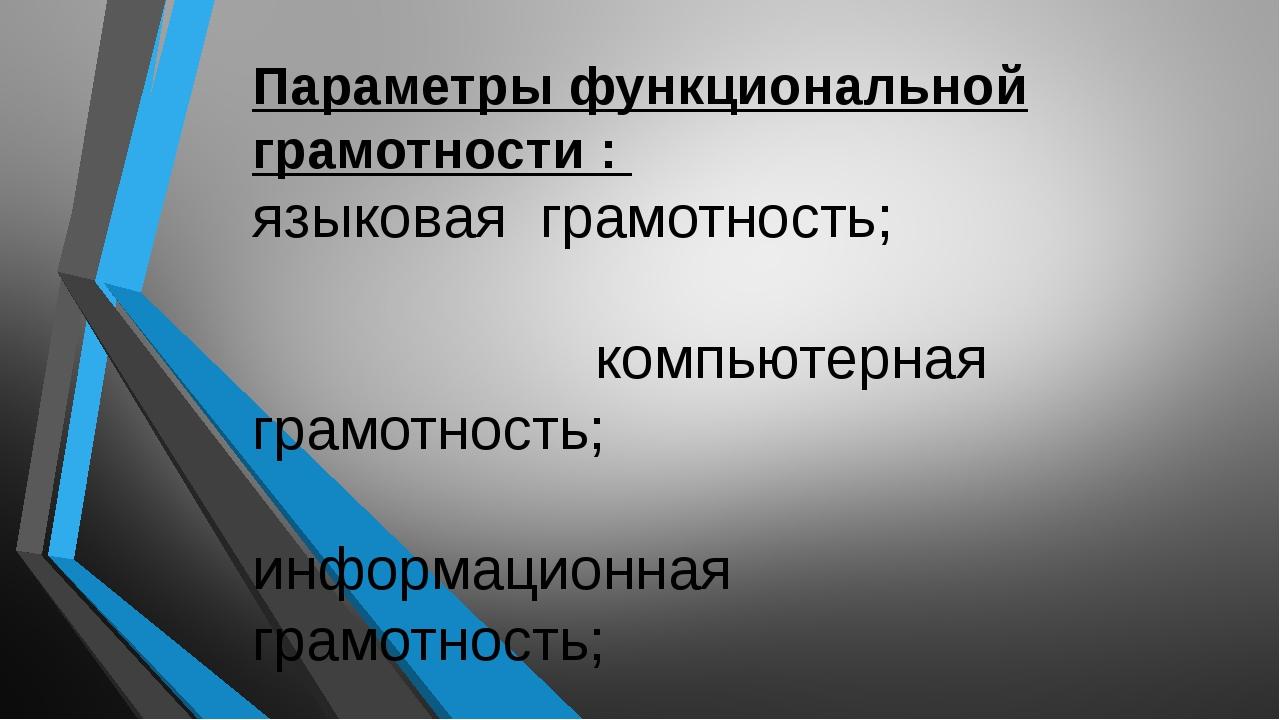 Параметры функциональной грамотности : языковая грамотность; компьютерная гр...