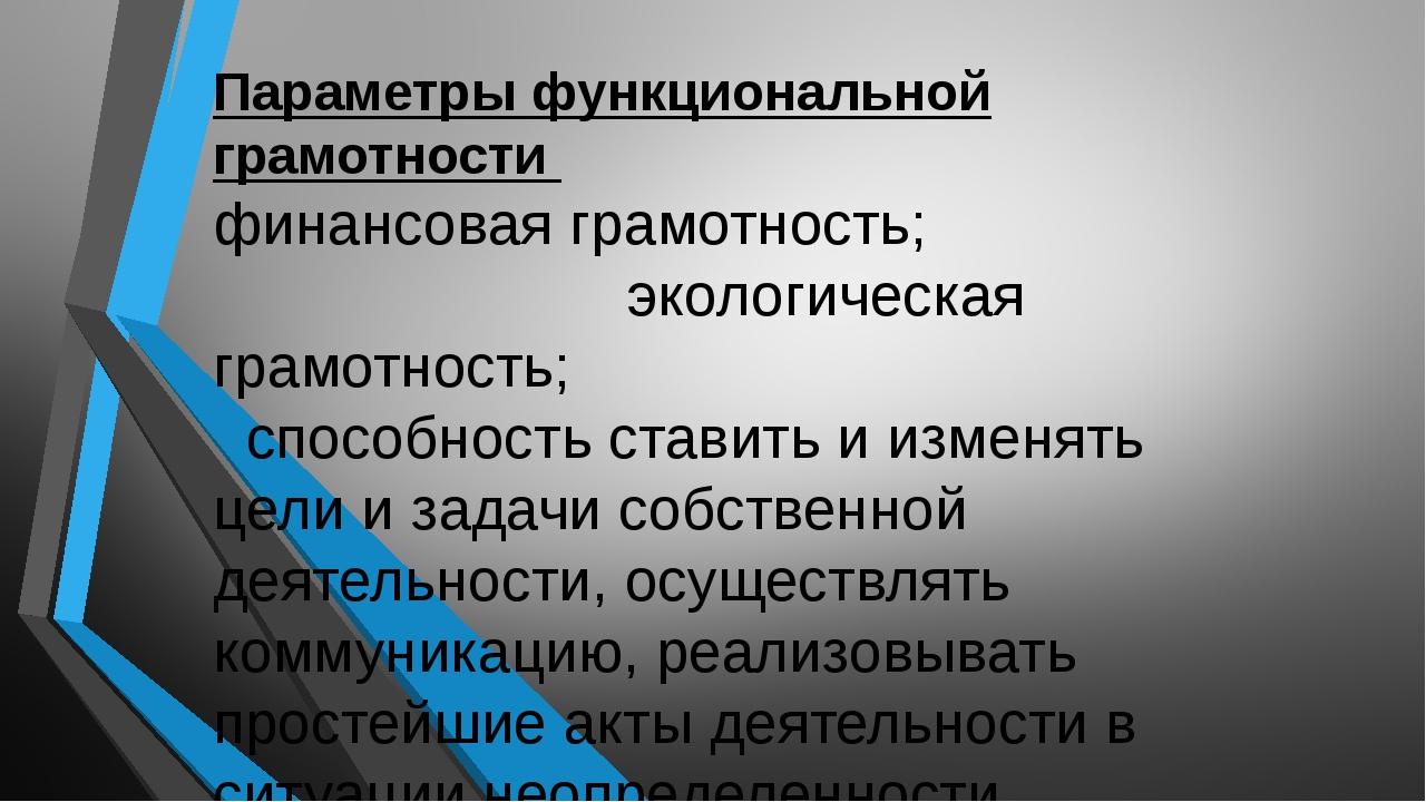 Параметры функциональной грамотности финансовая грамотность; экологическая г...