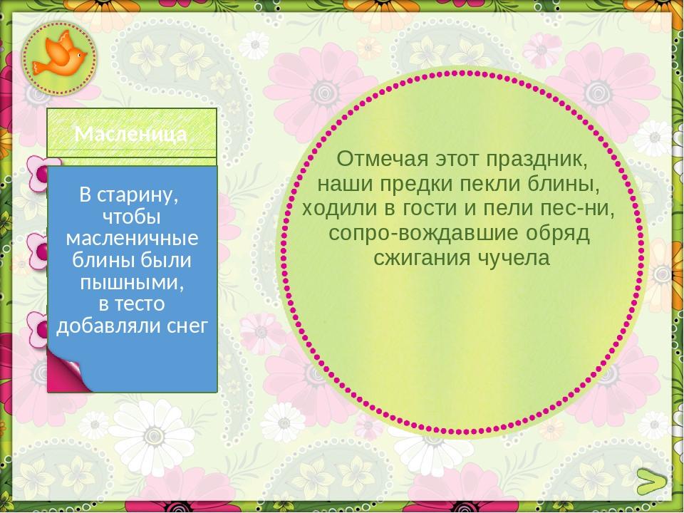 Хоровод Барыня Кадриль Самый древний русский танец. Наряжаясь в лучшие одежды...