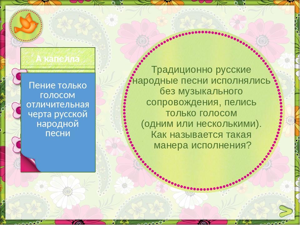 Колядка Частушка Веснянка Коротенькая песенка, обычно исполнялась детьми в дн...