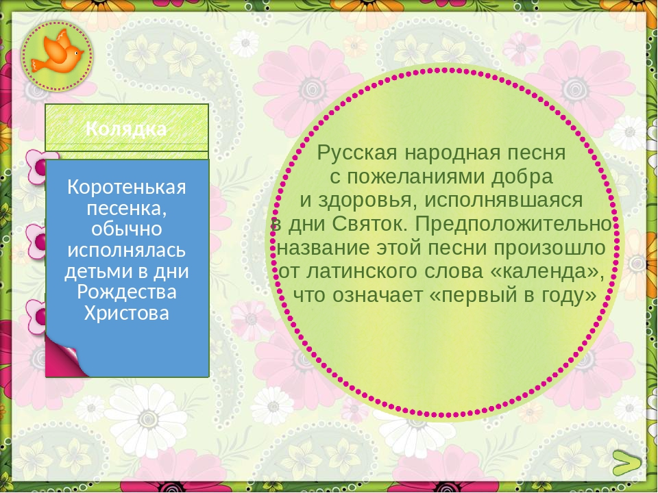 Жалейка Гармонь Балалайка Трубочка из дерева или тростника. В некоторых район...