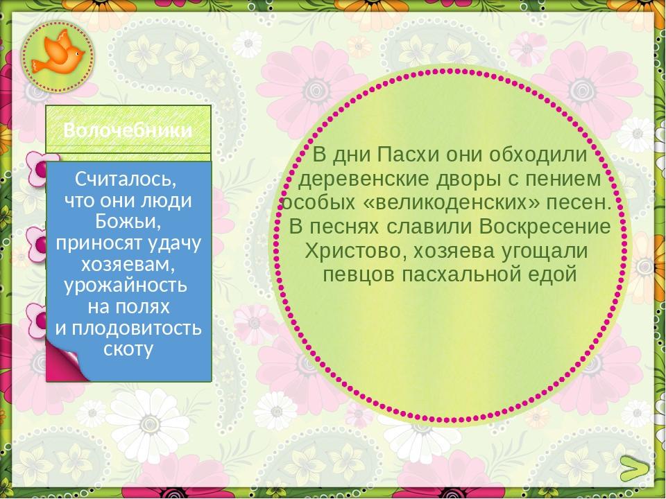 Частушка Веснянка Колядка «Страдания» - частушки о любви. Поются медленно, пр...
