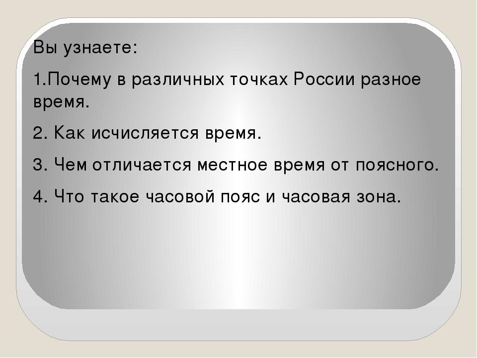 Вы узнаете: 1.Почему в различных точках России разное время. 2. Как исчисляет...