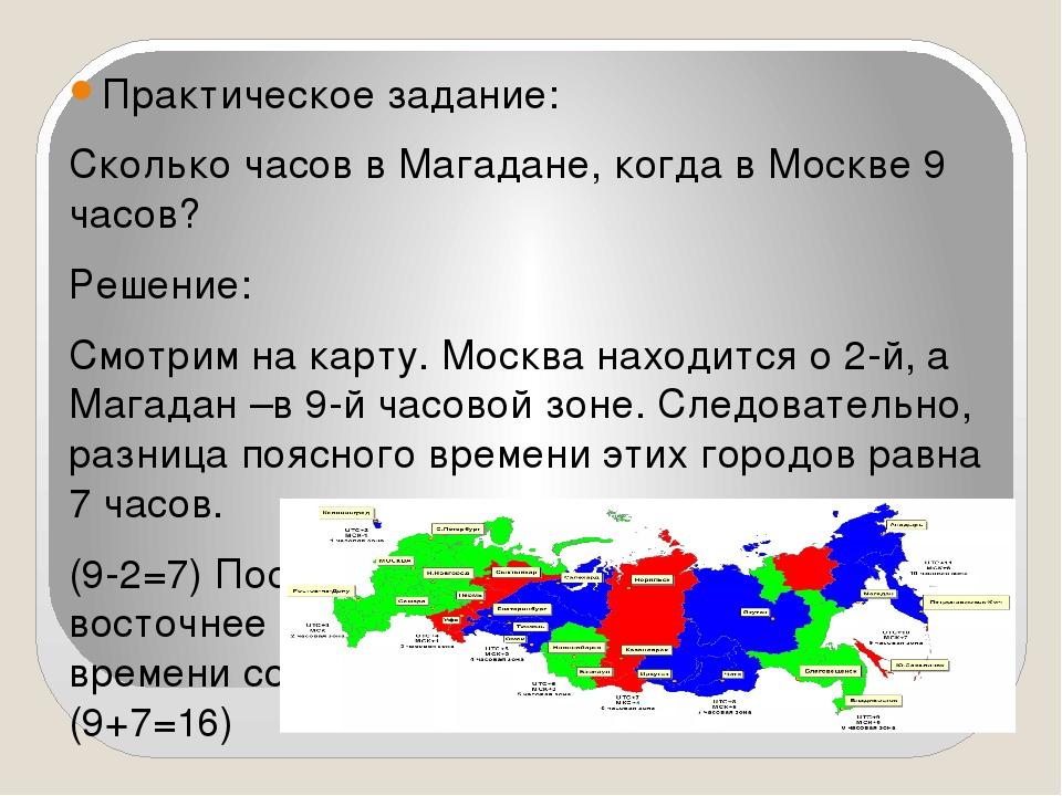 Практическое задание: Сколько часов в Магадане, когда в Москве 9 часов? Решен...