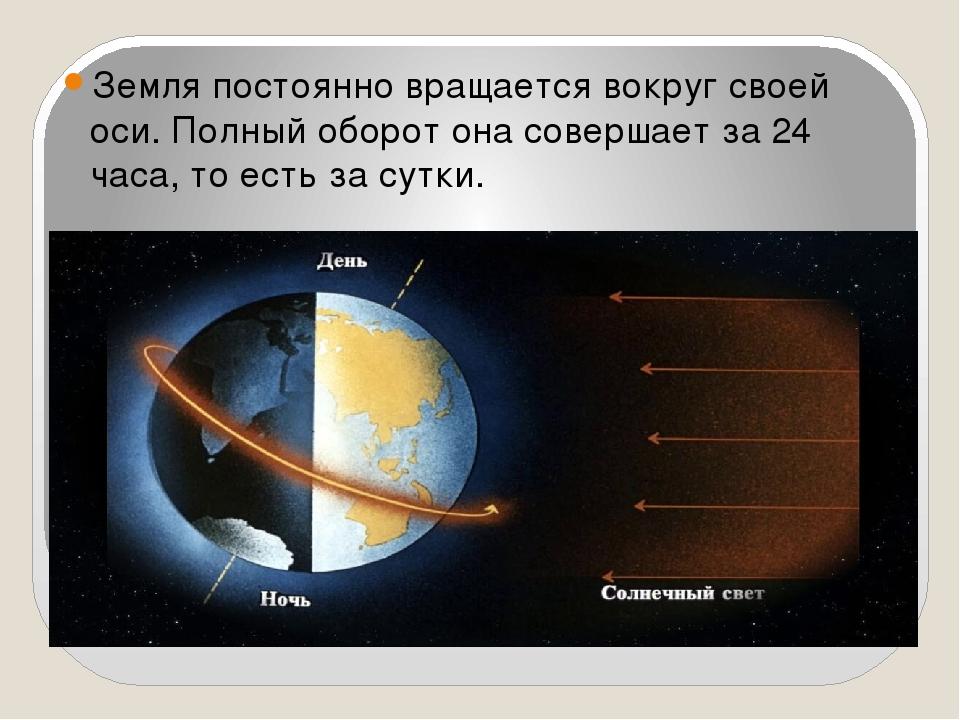 Земля постоянно вращается вокруг своей оси. Полный оборот она совершает за 2...