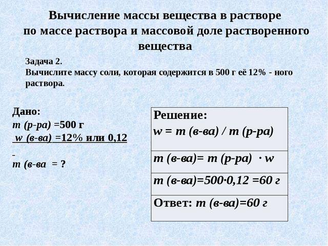 Решение задач на вычисление массы вещества задачи с решением по бух экспертизе