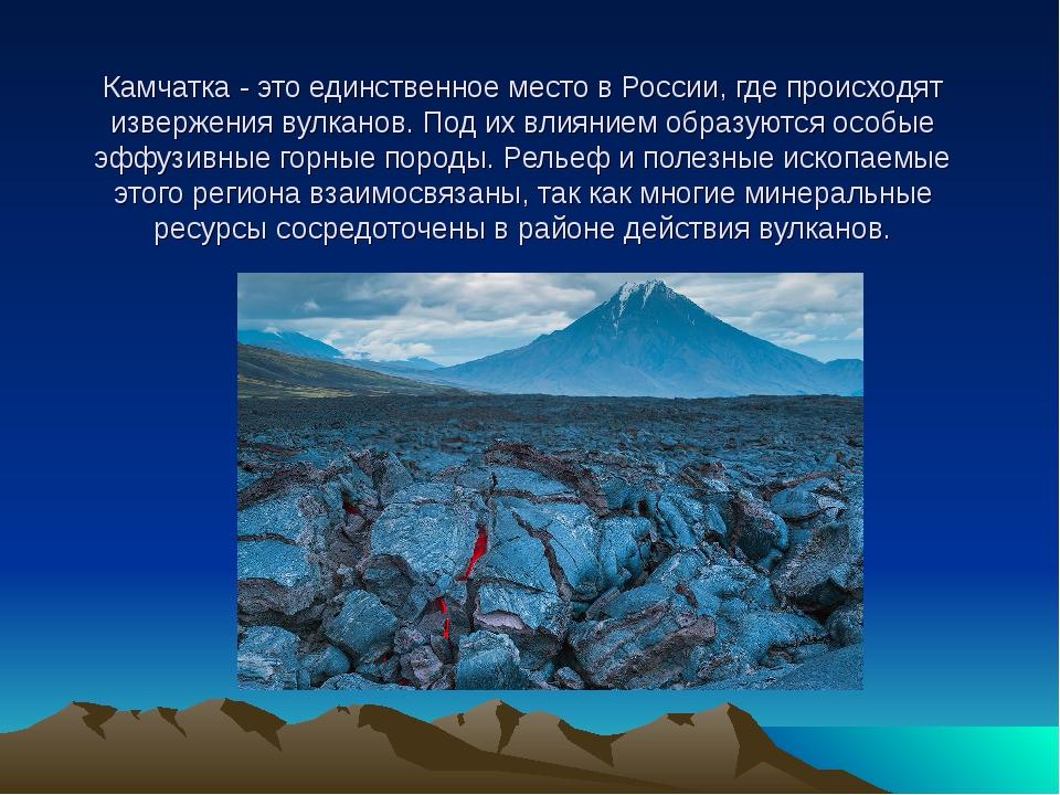 Полезные ископаемые камчатки доклад 1595