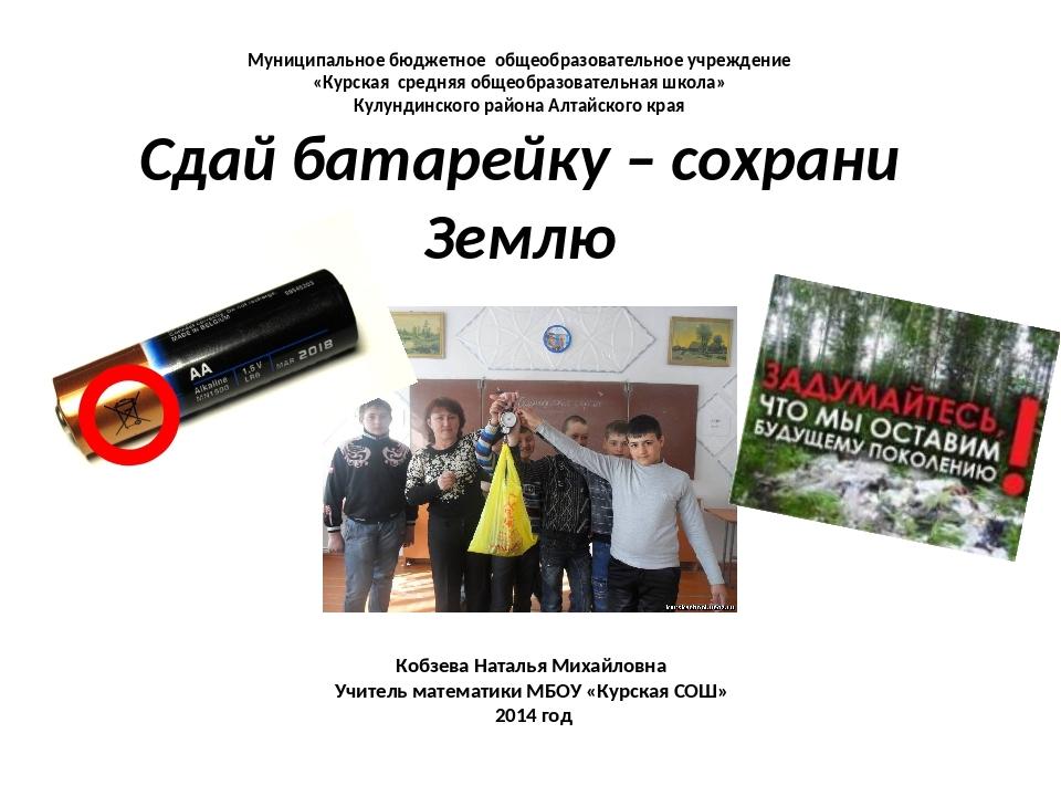 Муниципальное бюджетное общеобразовательное учреждение «Курская средняя общео...