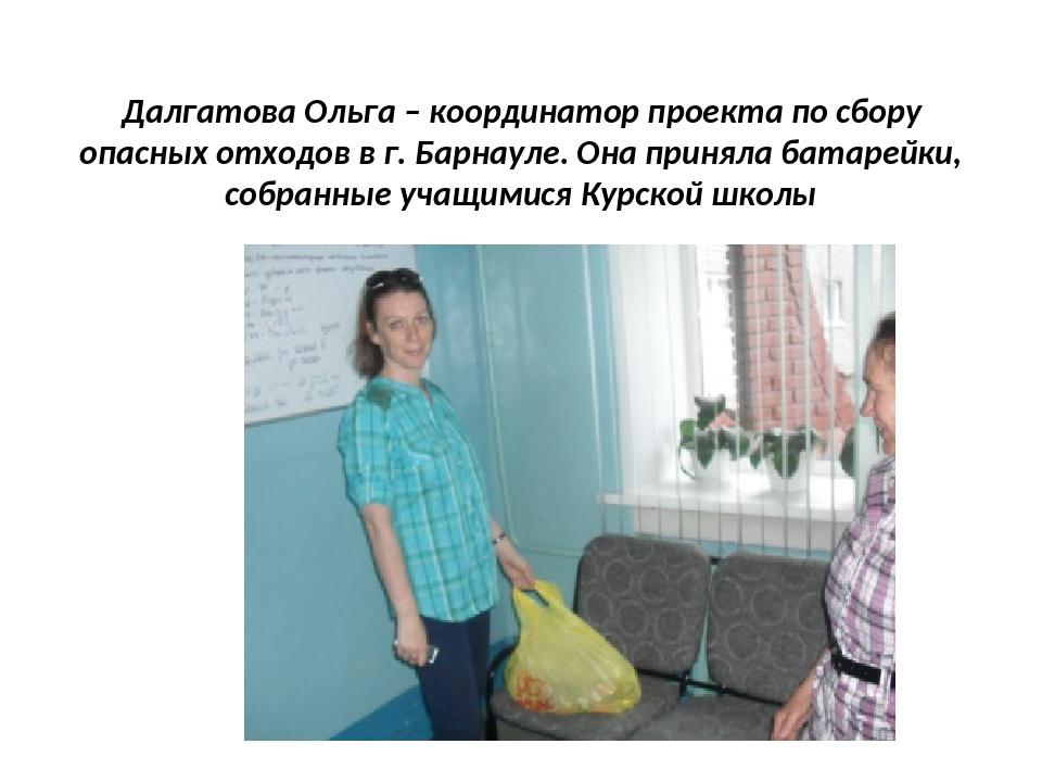 Далгатова Ольга – координатор проекта по сбору опасных отходов в г. Барнауле...