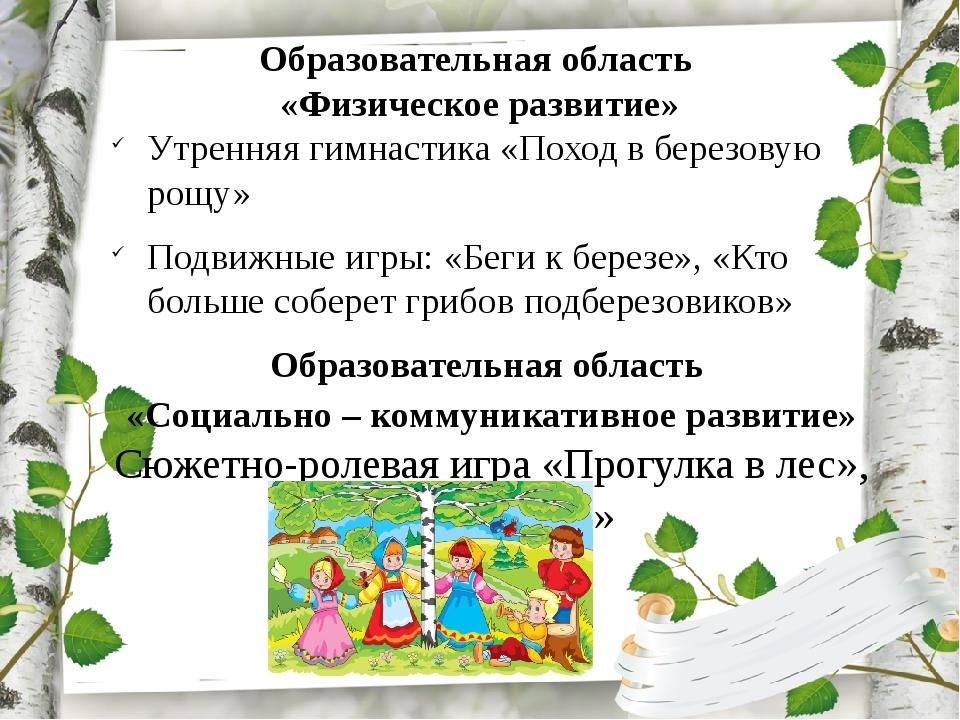 Образовательная область «Физическое развитие» Утренняя гимнастика «Поход в бе...
