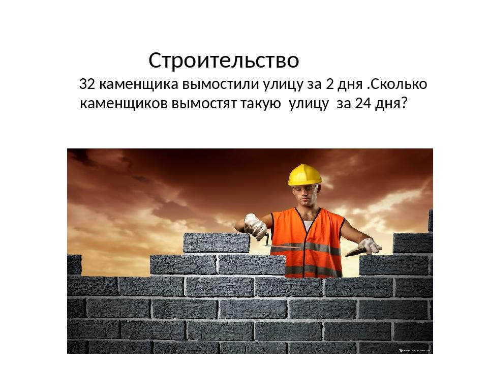 Строительство 32 каменщика вымостили улицу за 2 дня .Сколько каменщиков вымос...