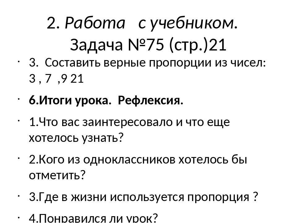 2. Работа с учебником. Задача №75 (стр.)21 3. Составить верные пропорции из ч...