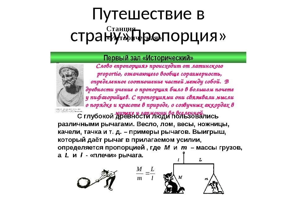 Путешествие в страну»Пропорция» Станция «Историческая»