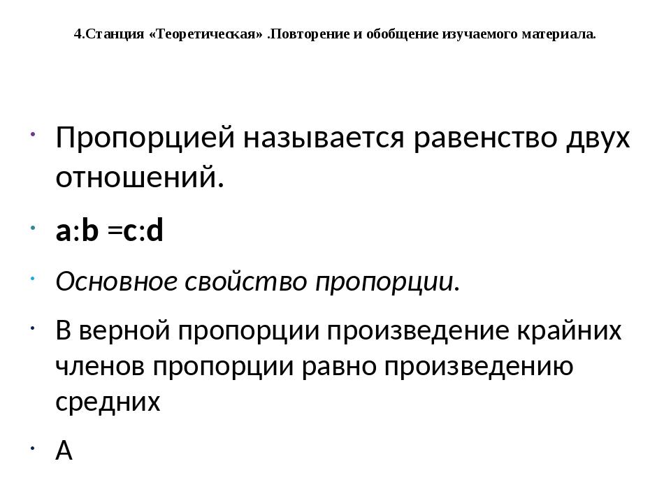 4.Станция «Теоретическая» .Повторение и обобщение изучаемого материала. Пропо...
