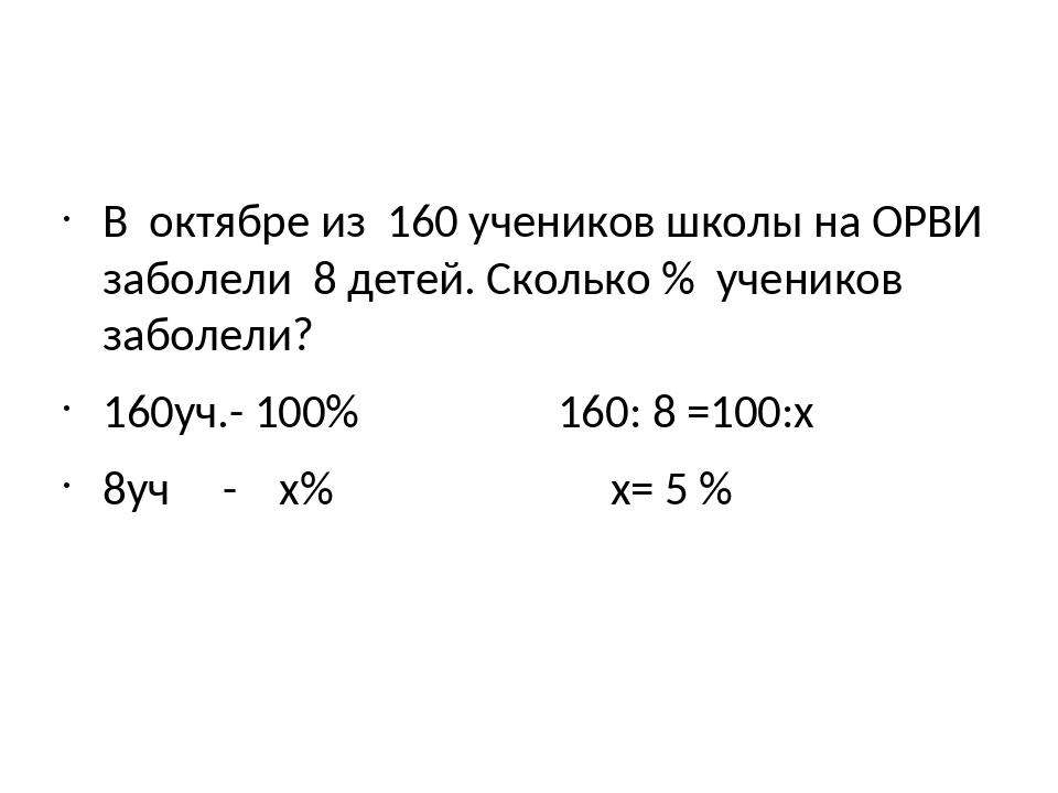 В октябре из 160 учеников школы на ОРВИ заболели 8 детей. Сколько % учеников...