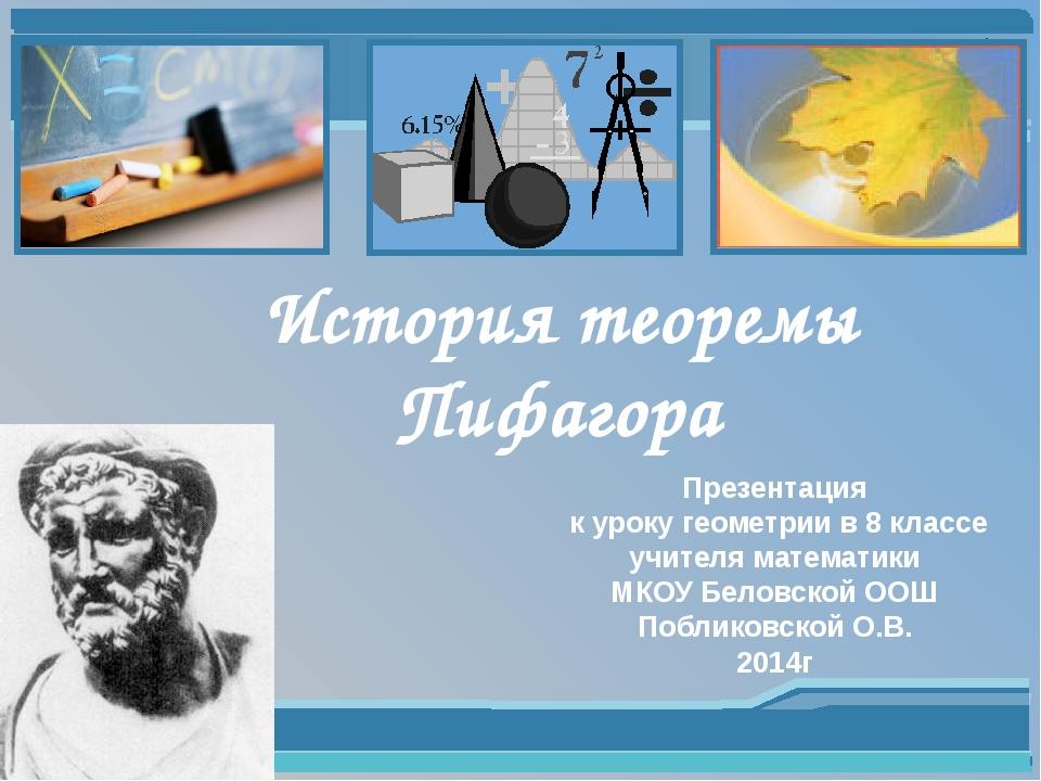 История теоремы Пифагора Презентация к уроку геометрии в 8 классе учителя мат...
