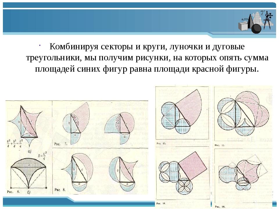 Комбинируя секторы и круги, луночки и дуговые треугольники, мы получим рисун...