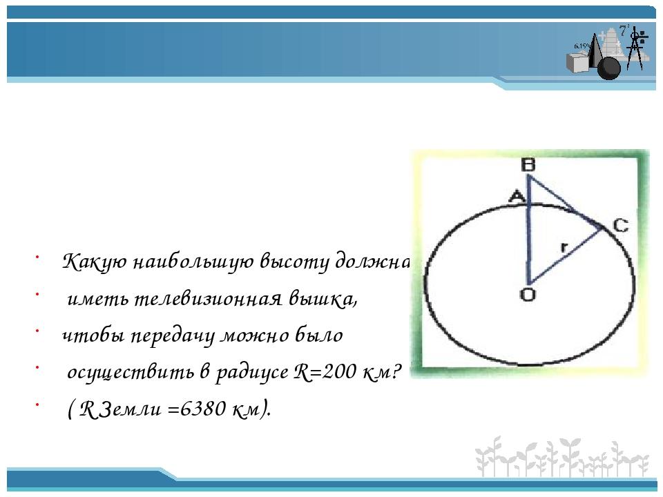 Вызывают интерес задачи современные, которые относим к реальной математике. К...