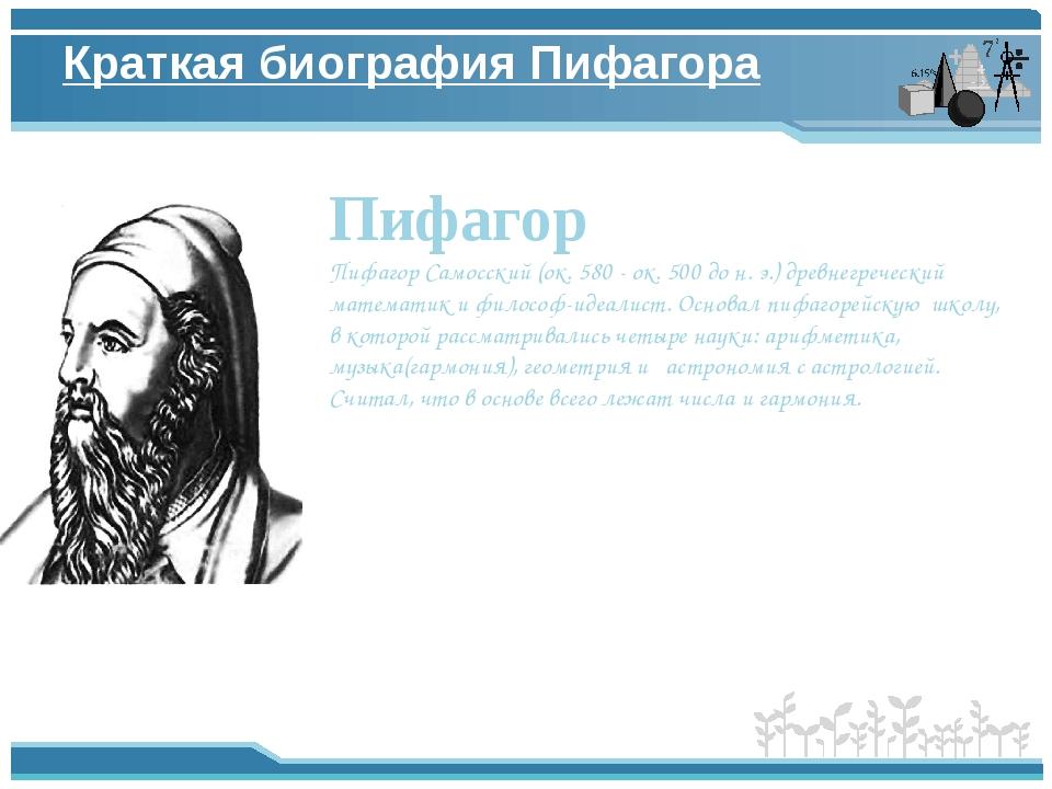 Краткая биография Пифагора Пифагор Пифагор Самосский (ок. 580 - ок. 500 до н....