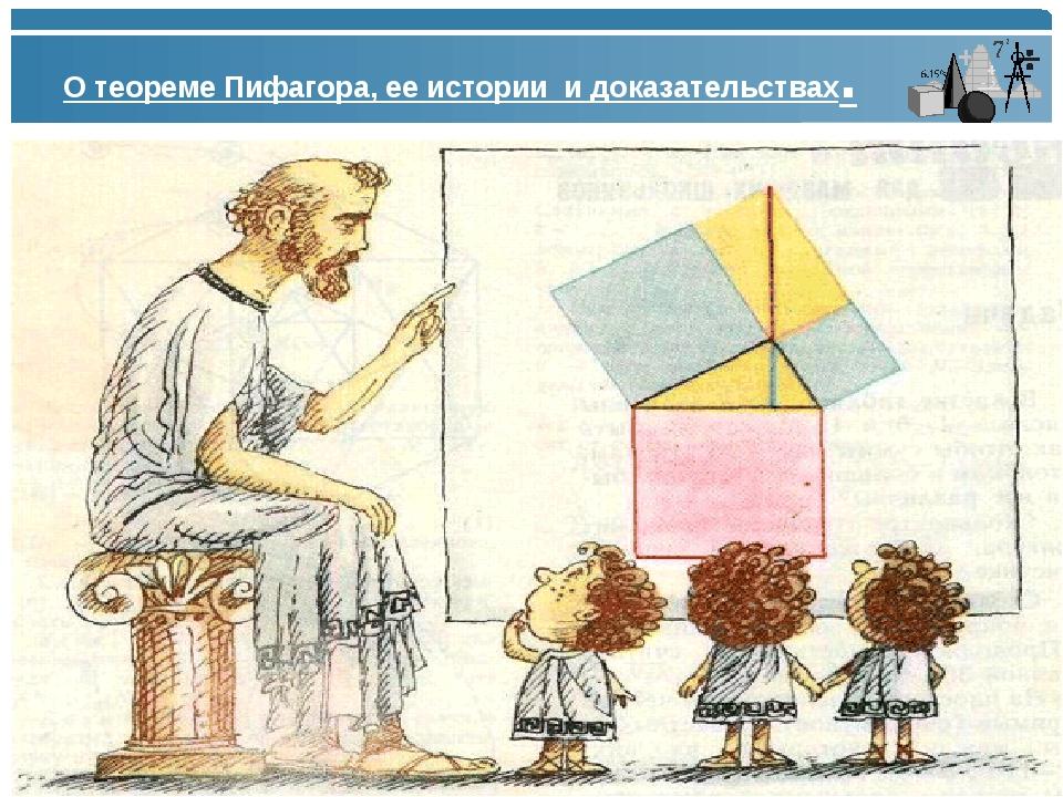 О теореме Пифагора, ее истории и доказательствах.