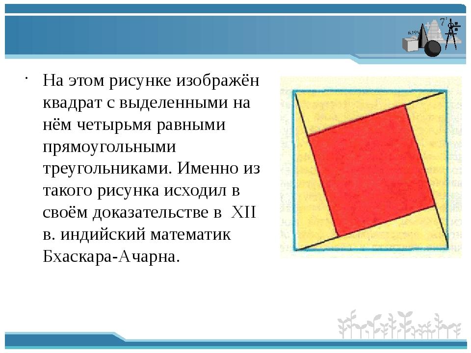 На этом рисунке изображён квадрат с выделенными на нём четырьмя равными прям...