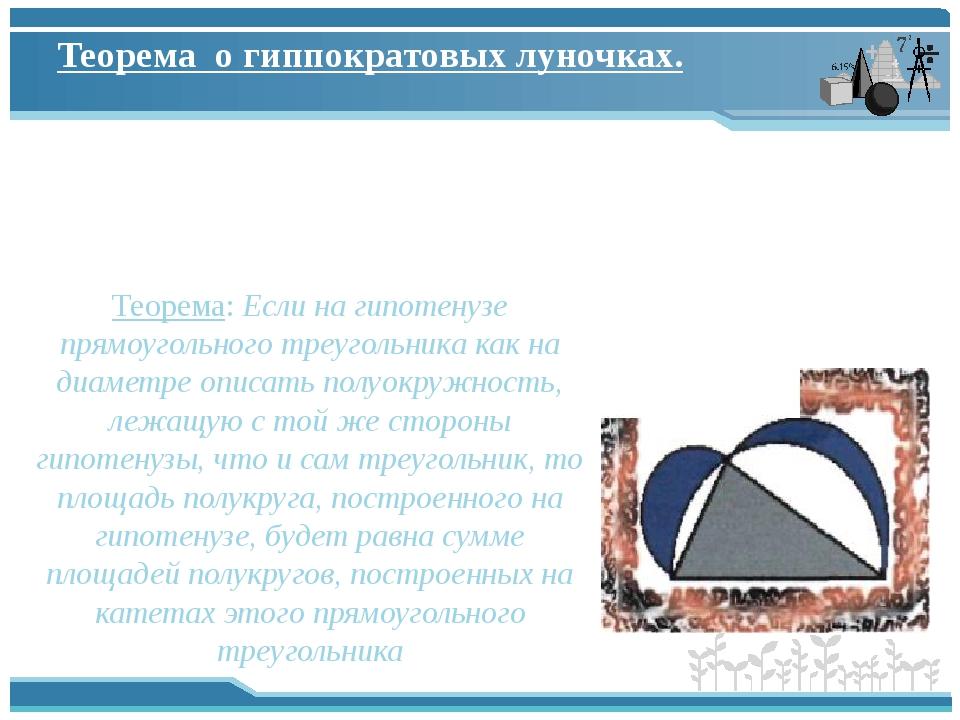 Теорема о гиппократовых луночках. Теорема: Если на гипотенузе прямоугольного...