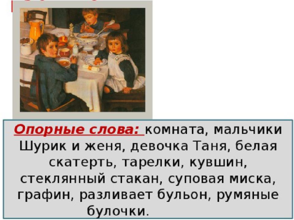 применять картинка серебрякова за обедом составить рассказ снимал звезду