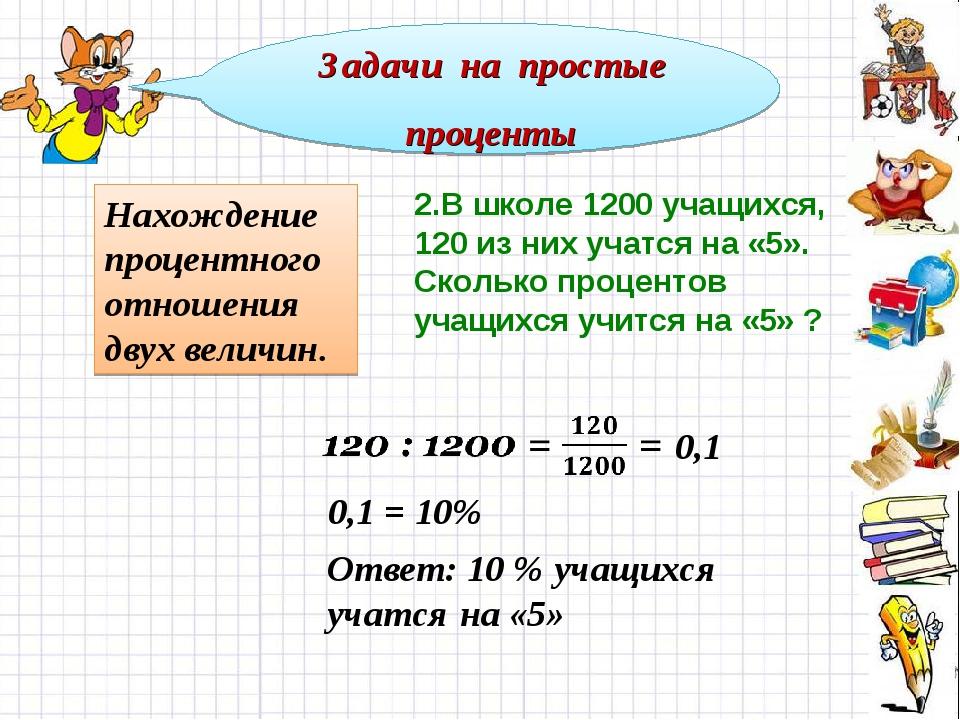 Решение задач простым процентом решение задач по яблонскому бесплатно
