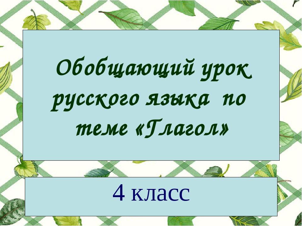 Обобщающий урок русского языка по теме «Глагол» 4 класс
