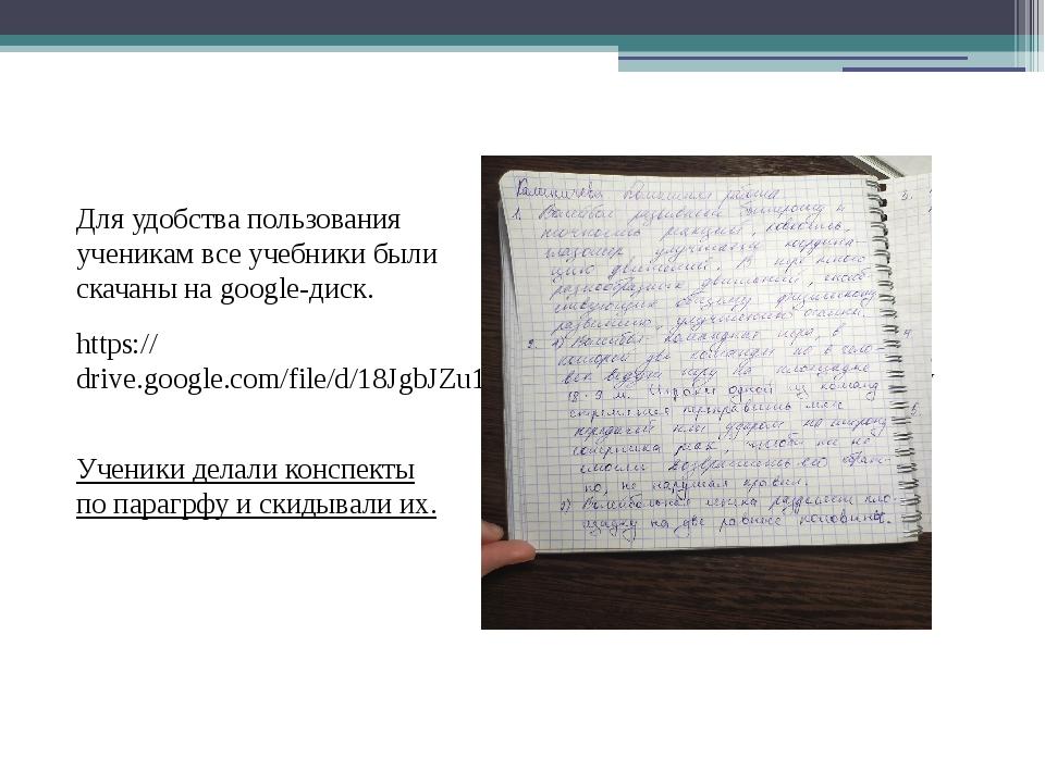 Для удобства пользования ученикам все учебники были скачаны на google-диск. h...