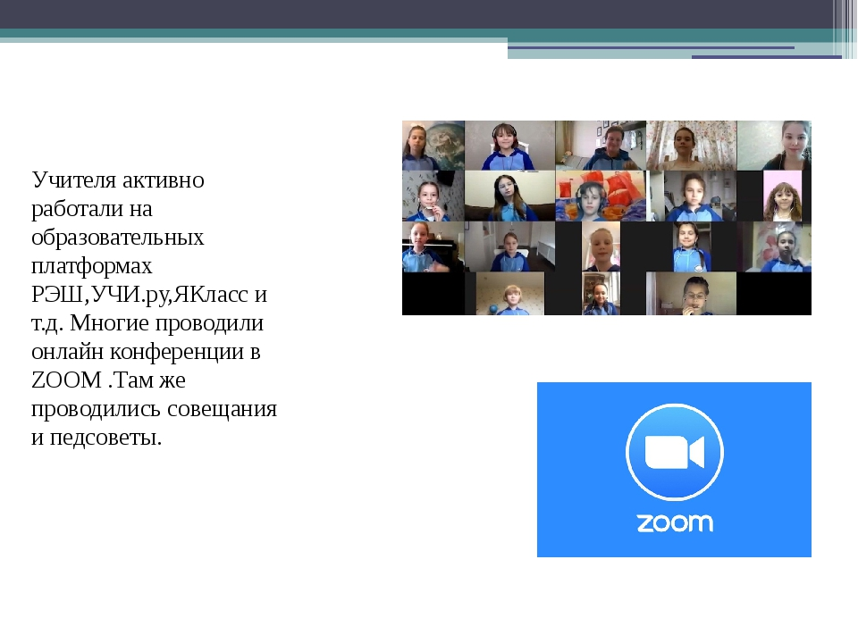 Учителя активно работали на образовательных платформах РЭШ,УЧИ.ру,ЯКласс и т....