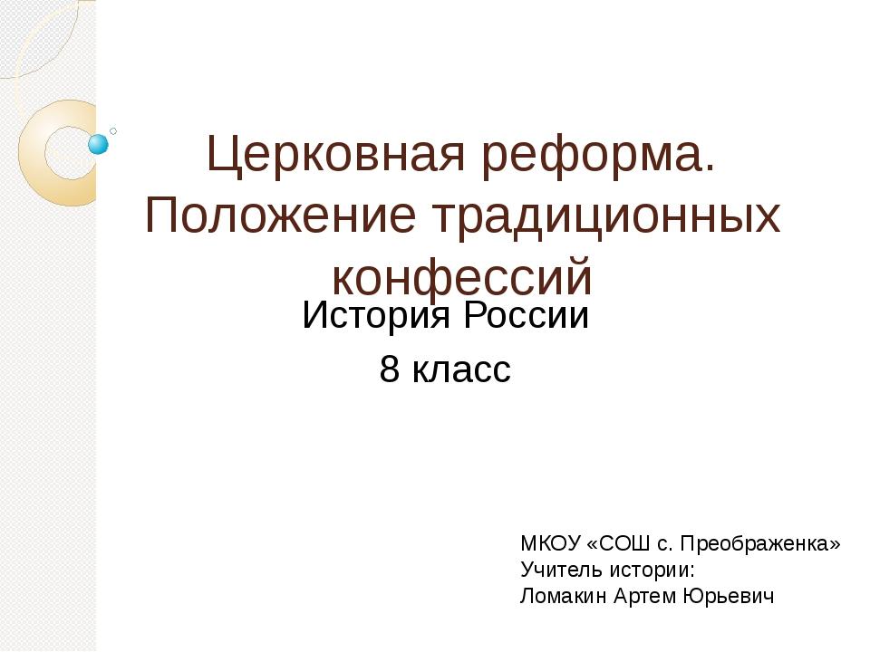 Церковная реформа. Положение традиционных конфессий История России 8 класс МК...