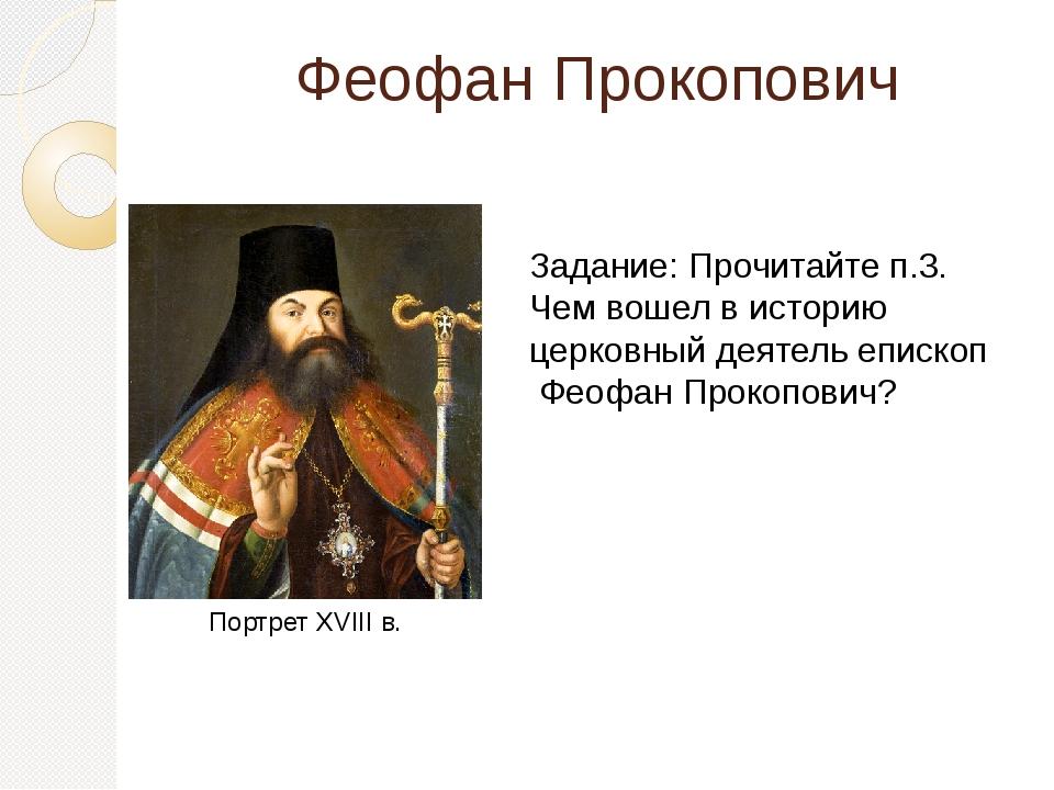 Феофан Прокопович Портрет XVIII в. Задание: Прочитайте п.3. Чем вошел в истор...