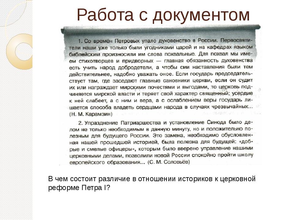 Работа с документом В чем состоит различие в отношении историков к церковной...