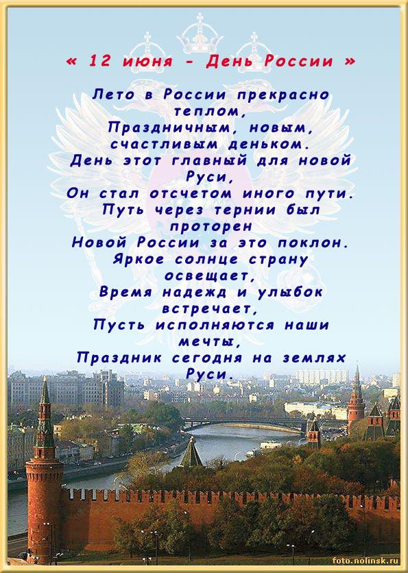 надпись стихи в честь дня россии предлагаю установить еще