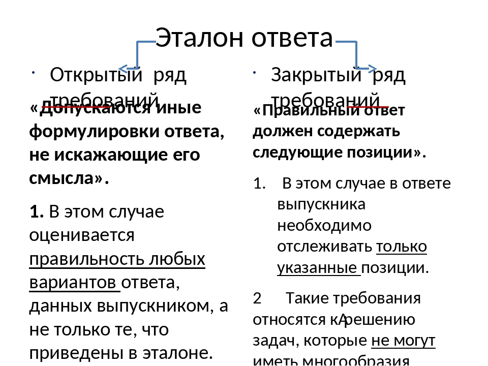 Эталон ответа Открытый ряд требований «Допускаются иные формулировки ответа,...