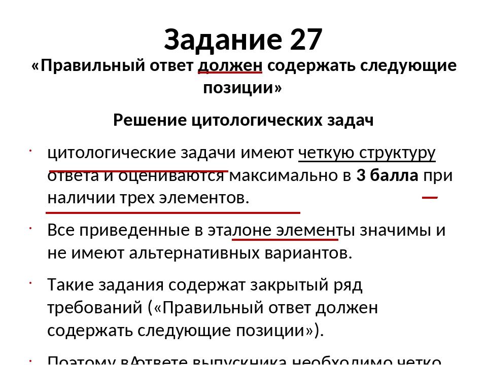 Задание 27 «Правильный ответ должен содержать следующие позиции» Решение цито...